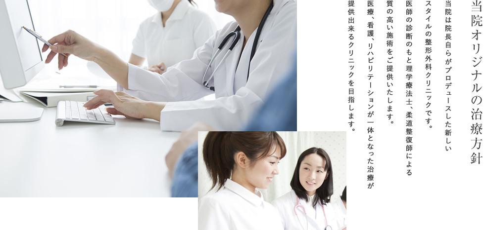 当院は院長自らがプロデュースした新しいスタイルの整形外科クリニックです。医師の診断のもと理学療法士、柔道整復師による質の高い施術をご提供いたします。医療、看護、リハビリテーションが一体となった治療が提供出来るクリニックを目指します。