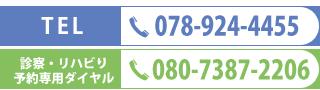 ご予約はこちら 078-924-4455